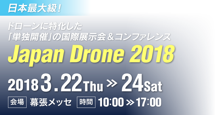 A Unique Opportunity  for Japan's Drone Market Japan Drone 2017